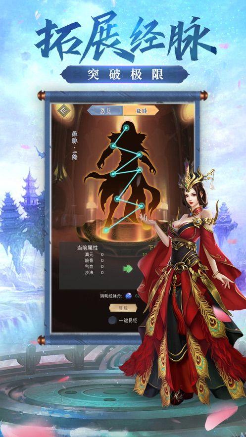 仙灵九歌官方正版手游图片1