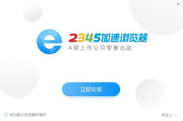 2345浏览器怎么样?2345浏览器怎么卸载[多图]