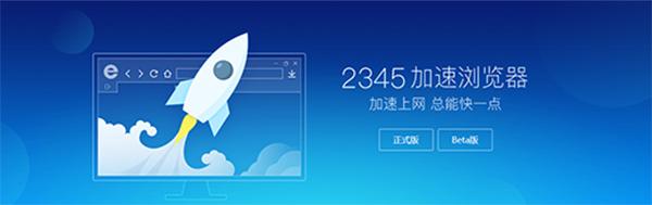 2345瀏覽器兼容模式怎么設置[多圖]
