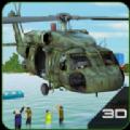 陆军直升机抗洪救灾游戏
