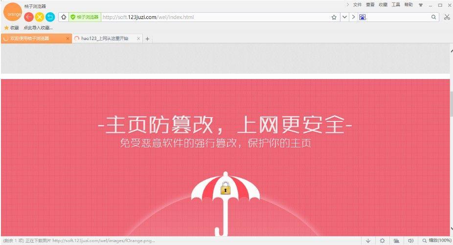 桔子瀏覽器電腦版圖2
