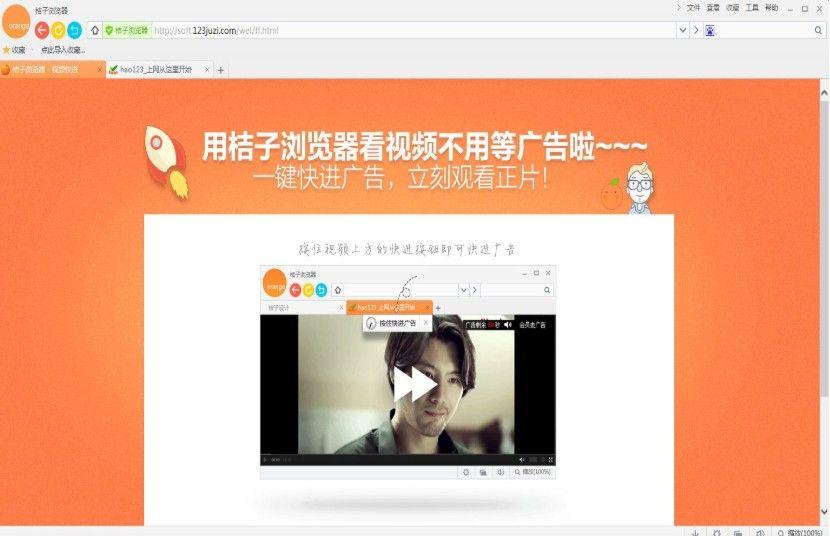桔子浏览器电脑版图1