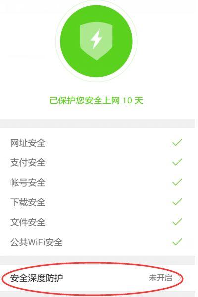 怎样禁止手机QQ浏览器安全提示[多图]图片3