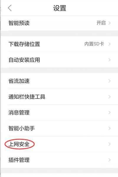 怎样禁止手机QQ浏览器安全提示[多图]图片2