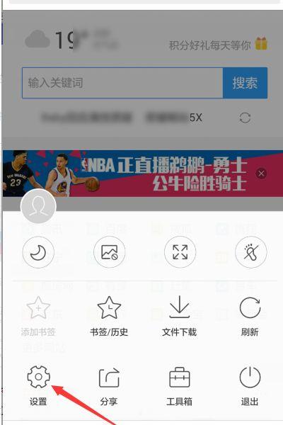怎样禁止手机QQ浏览器安全提示[多图]图片1