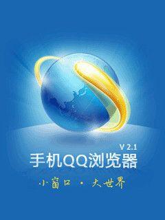怎样禁止手机QQ浏览器安全提示[多图]
