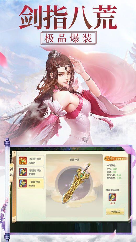 青丘狐仙游戏官网安卓版图片1