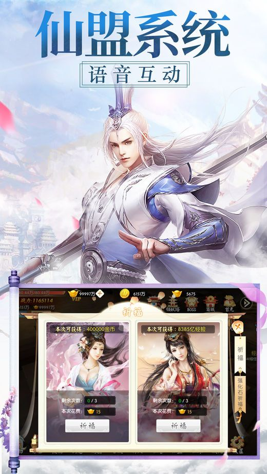 青丘狐仙游戏官网安卓版图片2
