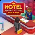 帝國酒店大亨游戲