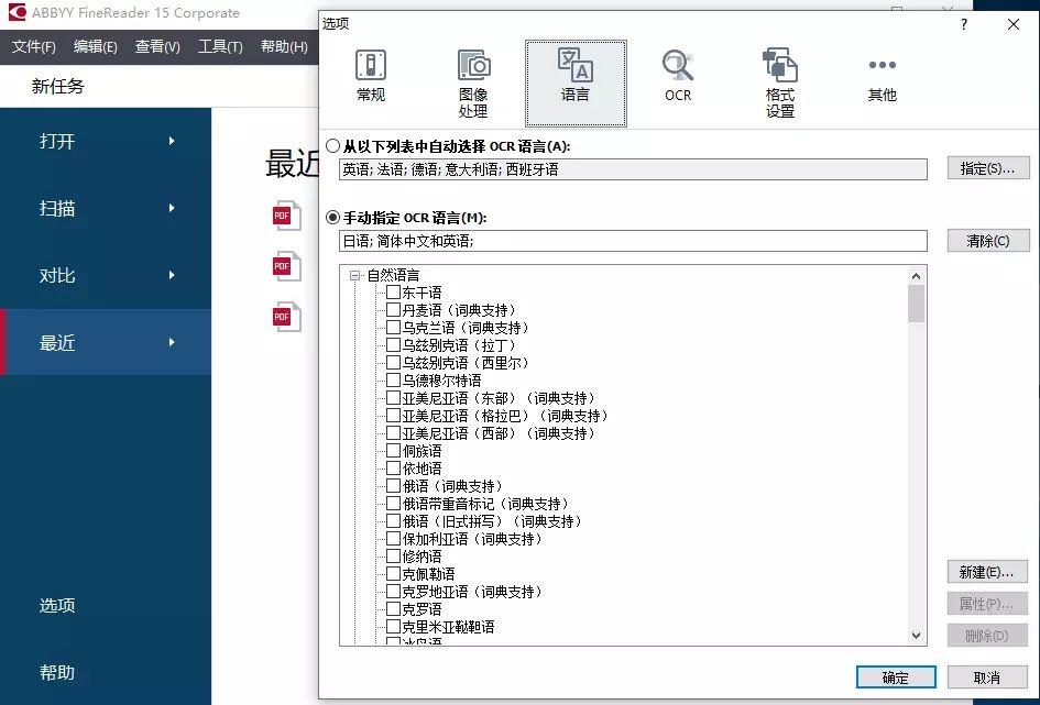abbyy finereader软件中文绿色版免费注册官方下载图片1