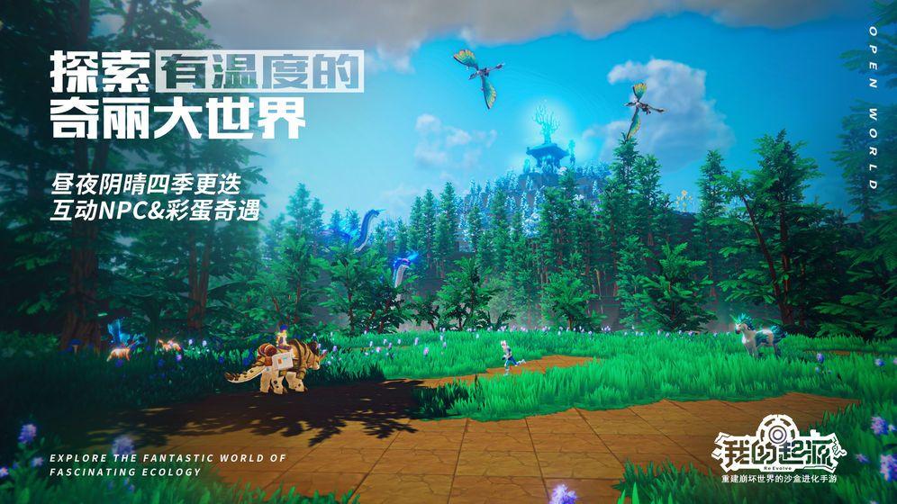 騰訊我的起源手游最新官網版圖片2