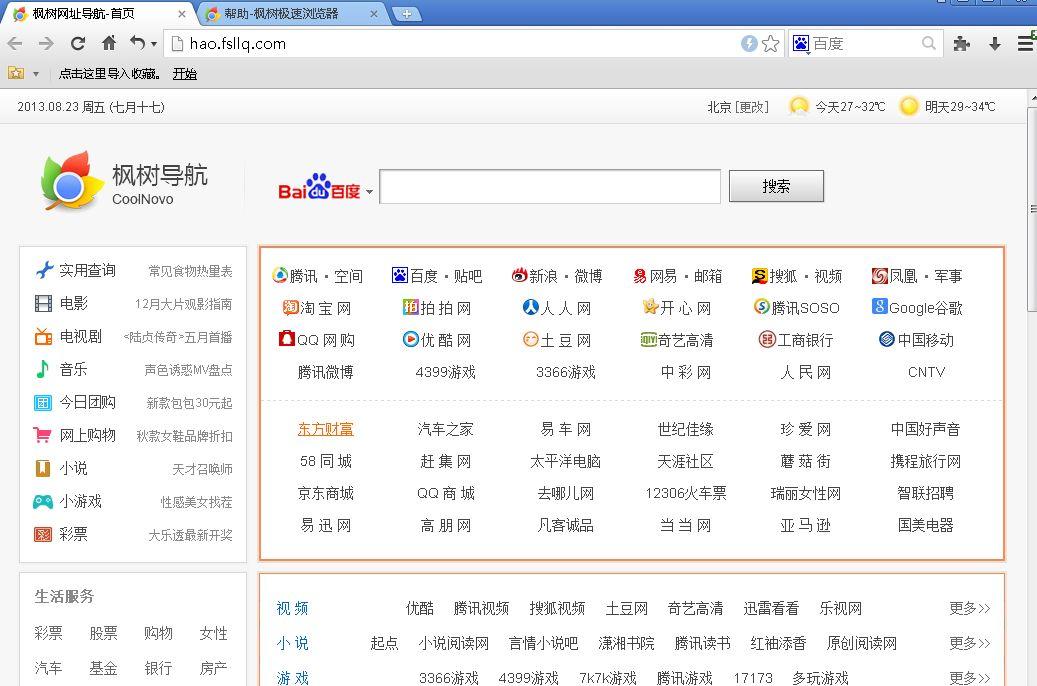 枫叶浏览器最新版图1
