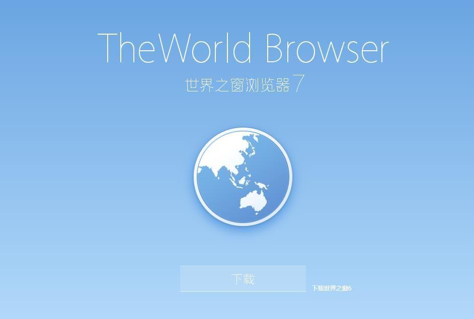 世界之窗瀏覽器最新版圖1