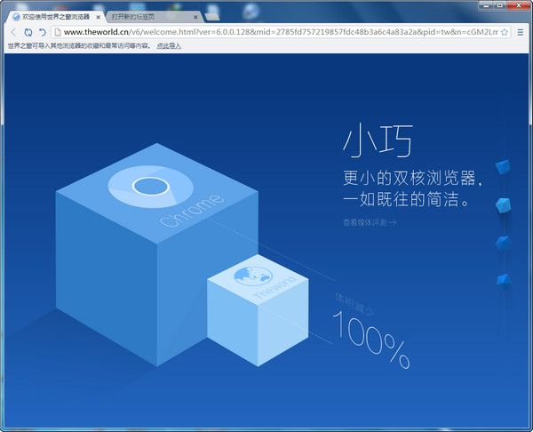 世界之窗瀏覽器最新版圖3