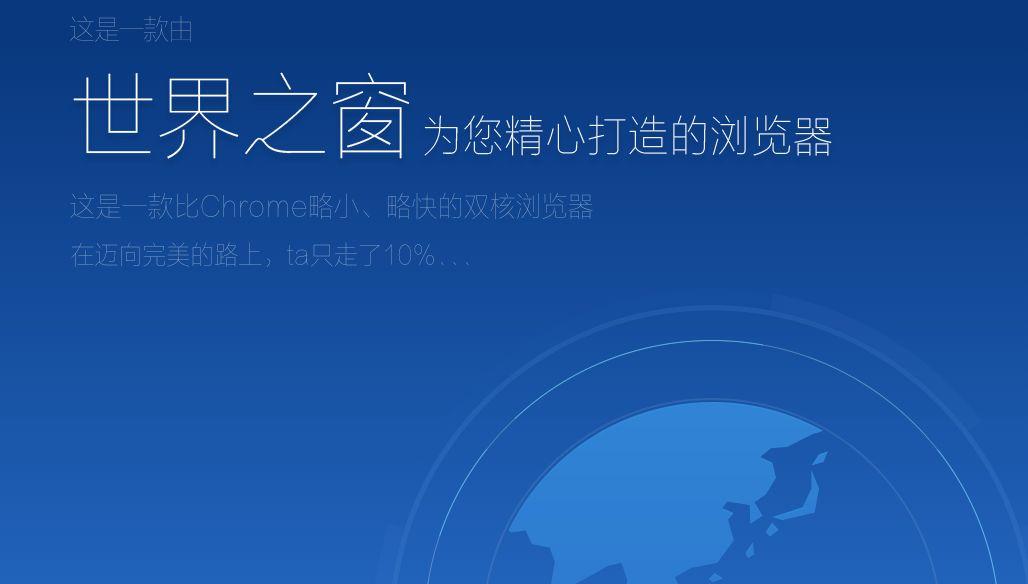 世界之窗瀏覽器最新版圖2