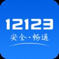 12123交管最新版