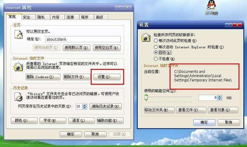 QQ浏览器打不开怎么办?QQ浏览器打不开的解决办法[多图]图片2
