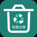 郑州市垃圾分类查询