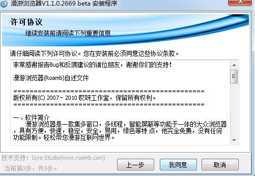 漫游浏览器电脑版图2