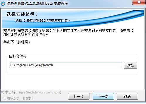 漫游浏览器电脑版图3