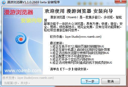 漫游浏览器电脑版图1