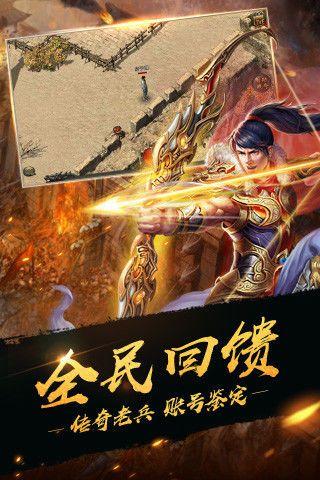 腾讯传奇天下手游最新官网正式版图片1