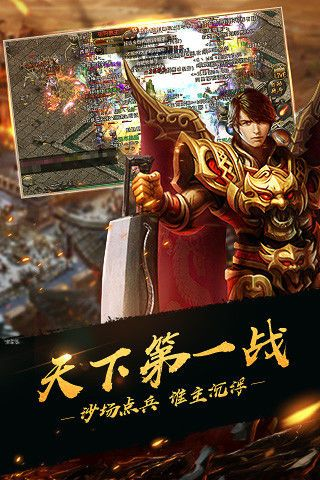腾讯传奇天下手游最新官网正式版图片2