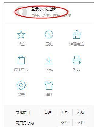 手机QQ浏览器同步书签找回方法[多图]图片1