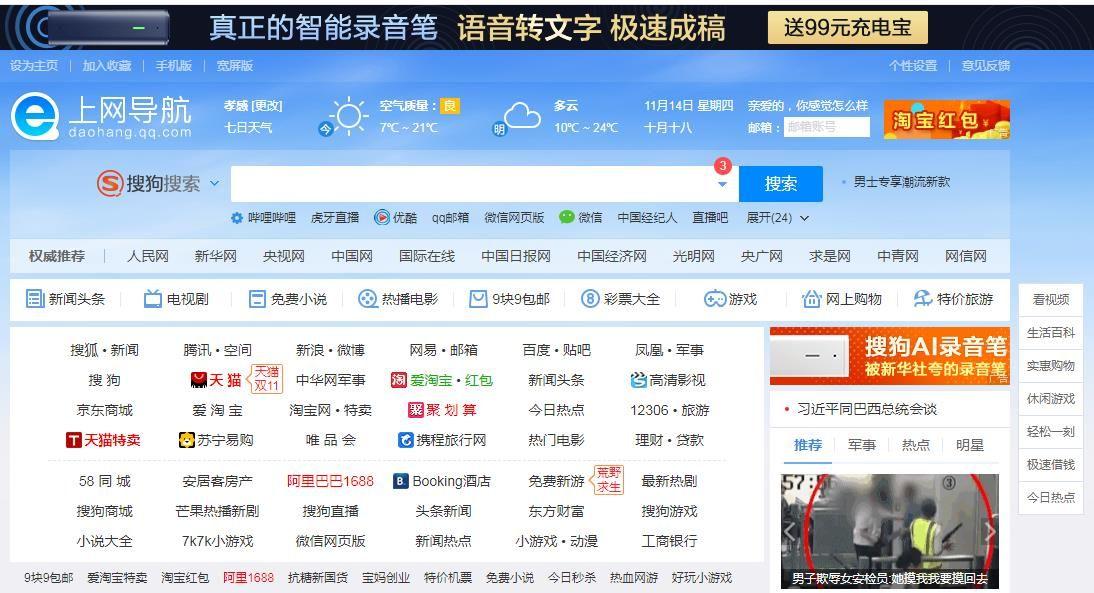 QQ浏览器怎么设置为默认浏览器[多图]图片1