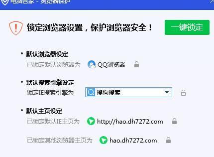 QQ浏览器怎么设置为默认浏览器[多图]图片3