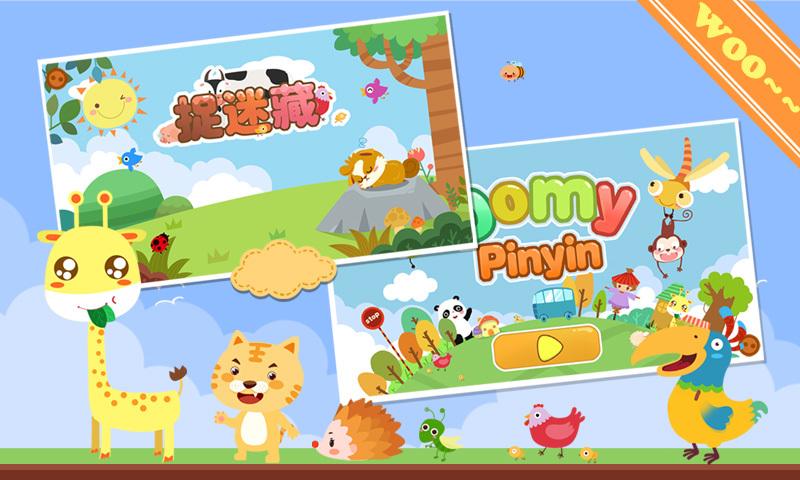 兒童學拼音游戲app圖3