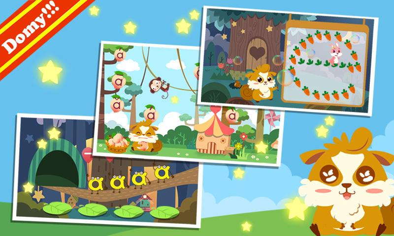 兒童學拼音游戲app下載安裝圖片1