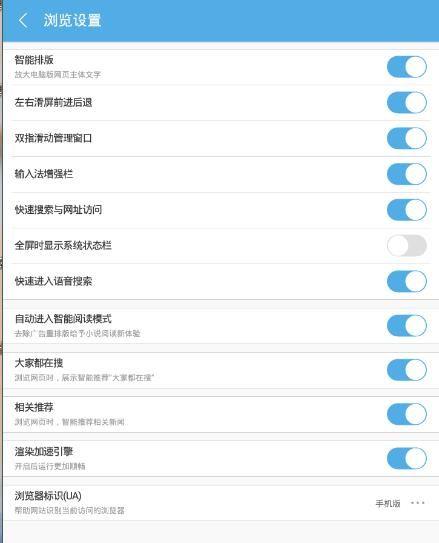 uc瀏覽器無法播放視頻怎么辦[多圖]圖片3