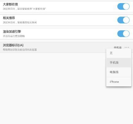 uc瀏覽器無法播放視頻怎么辦[多圖]圖片4
