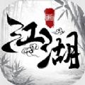 画江湖启源官网版
