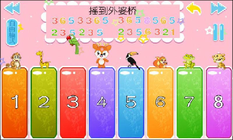 兒童益智學兒歌app圖1