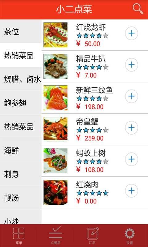 小二點菜app圖1