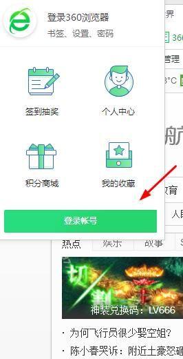 360浏览器怎么同步收藏夹[多图]图片3