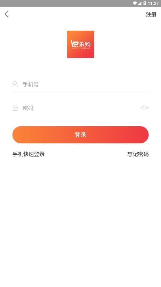 樂購app圖1