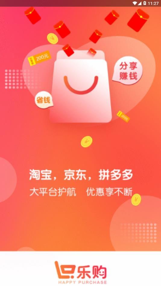 樂購商城官網app手機版下載圖片1