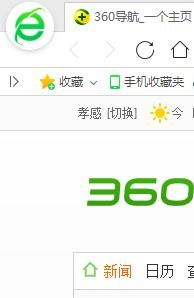 360浏览器怎么同步收藏夹[多图]图片2