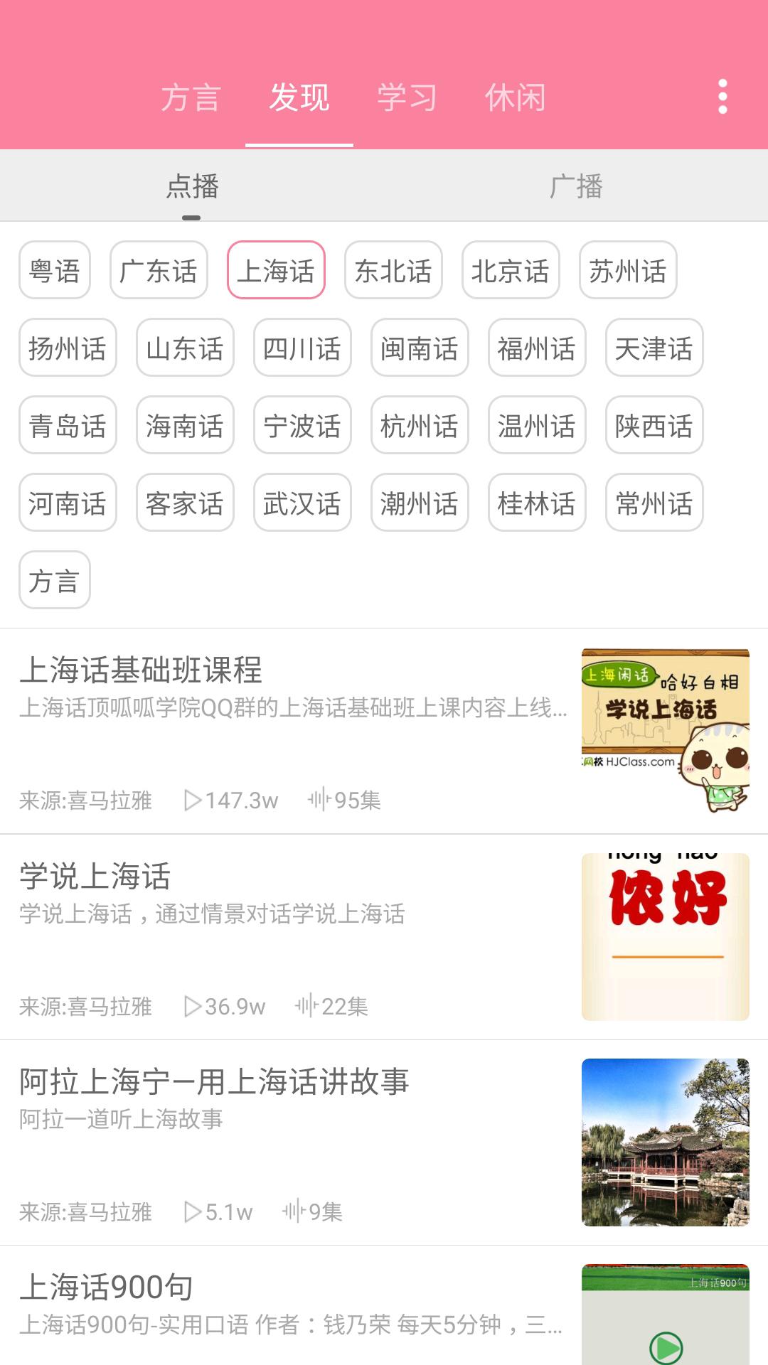 瘋狂方言app圖2