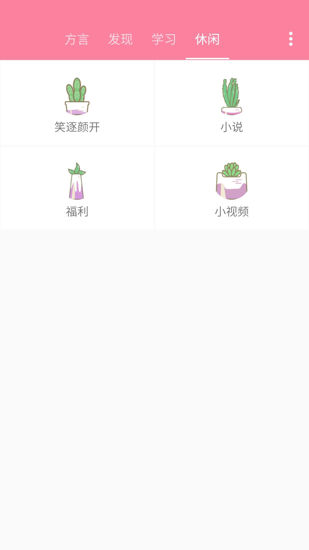 瘋狂方言app圖3