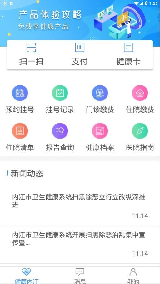 健康內江app圖3