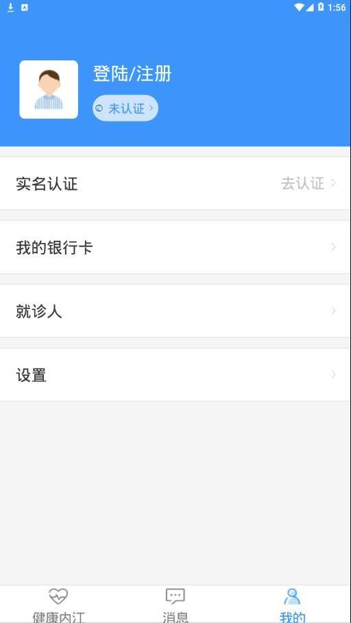 健康內江app圖1