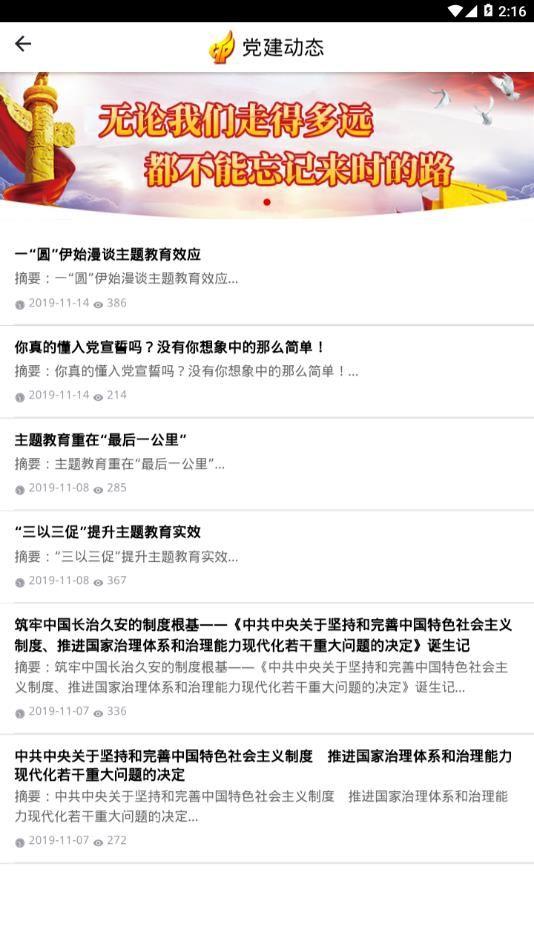 新高新黨建app圖3