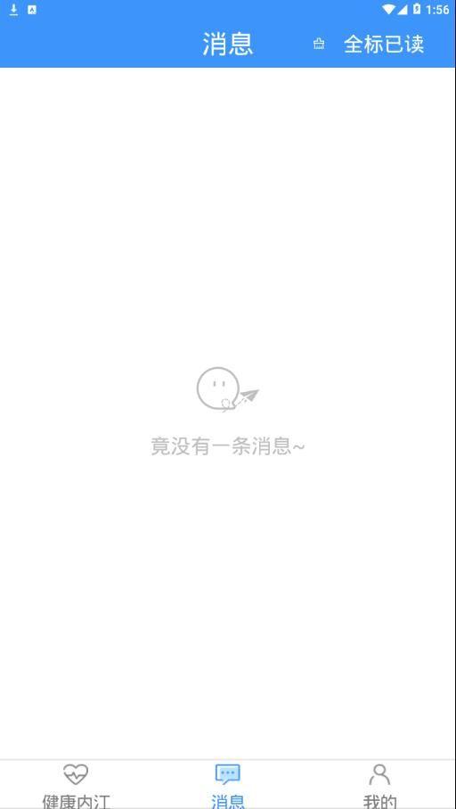 健康內江app官方版下載圖片1