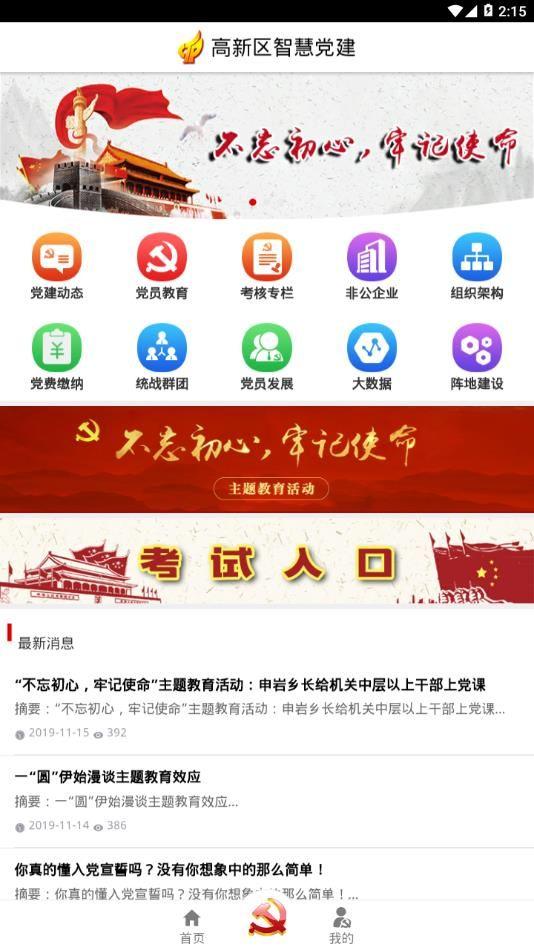新高新黨建平臺app官網手機版下載安裝圖片1