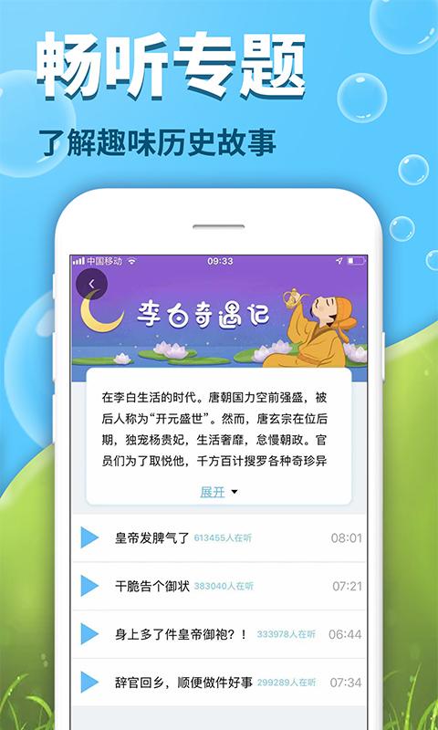 出口成章app圖1