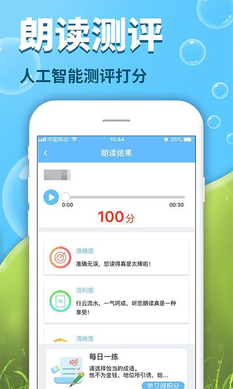 出口成章app圖2